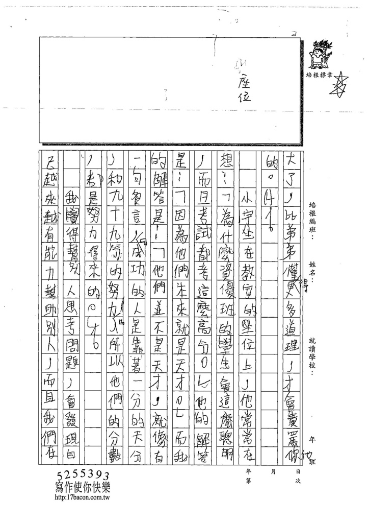 108W5302黃奕硯 (3).jpg