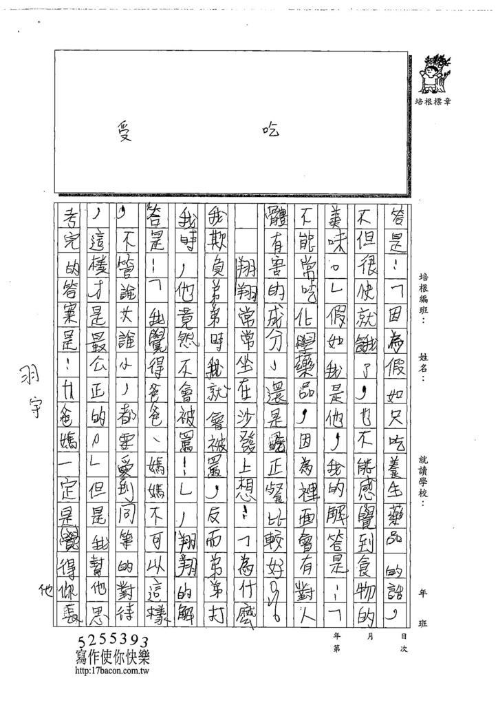108W5302黃奕硯 (2).jpg