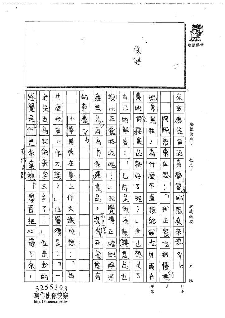 108W5302黃琬宸 (2).jpg