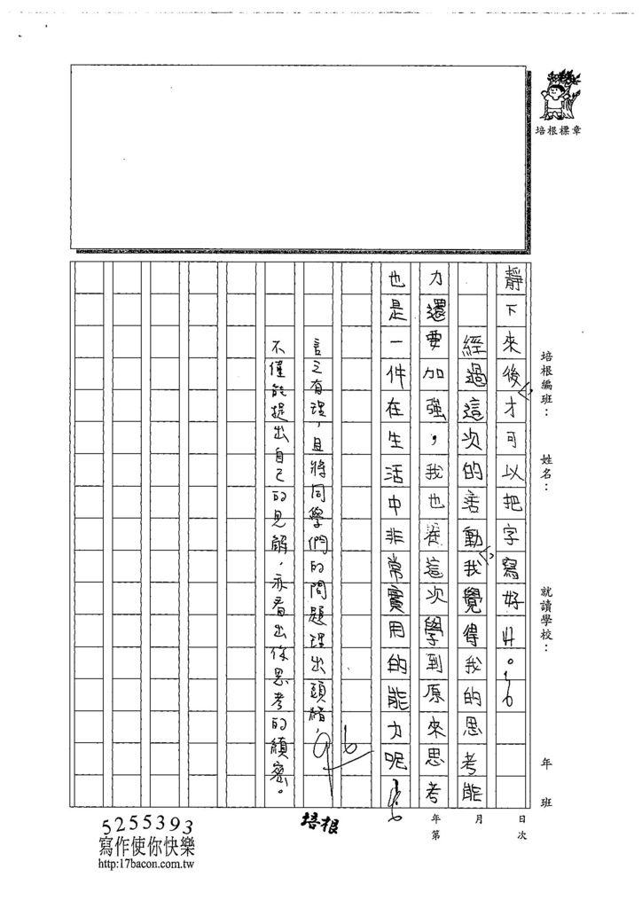 108W5302黃琬宸 (3).jpg