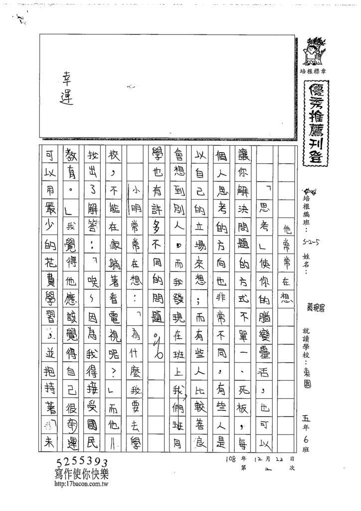 108W5302黃琬宸 (1).jpg