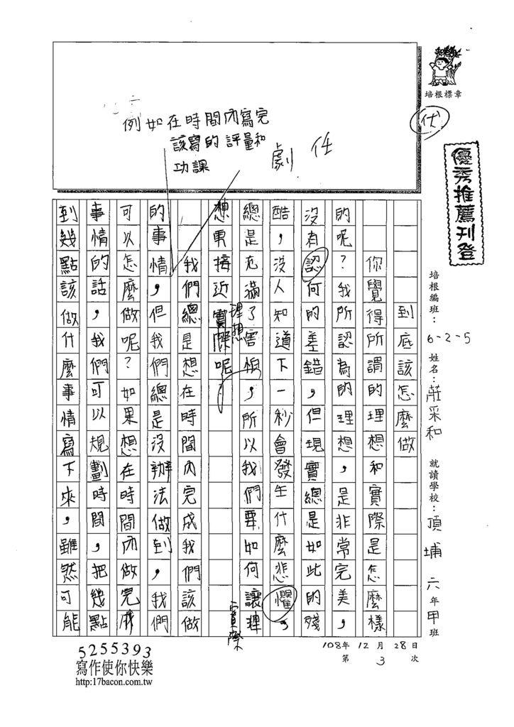 108W5303莊采和 (1).jpg