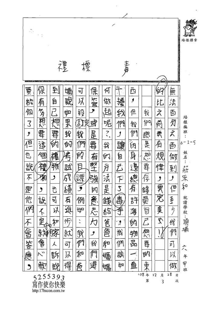 108W5303莊采和 (2).jpg