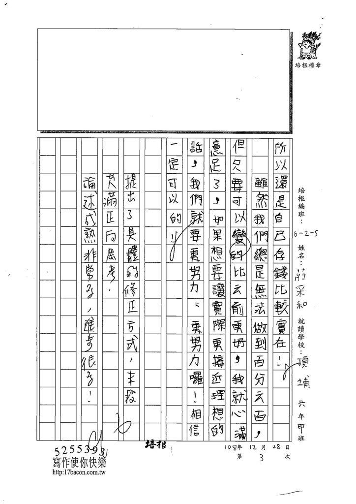 108W5303莊采和 (3).jpg