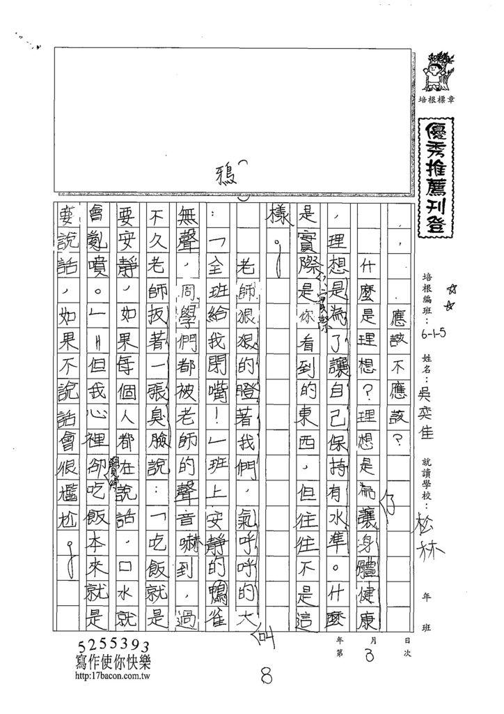 108W5303吳奕佳 (1).jpg