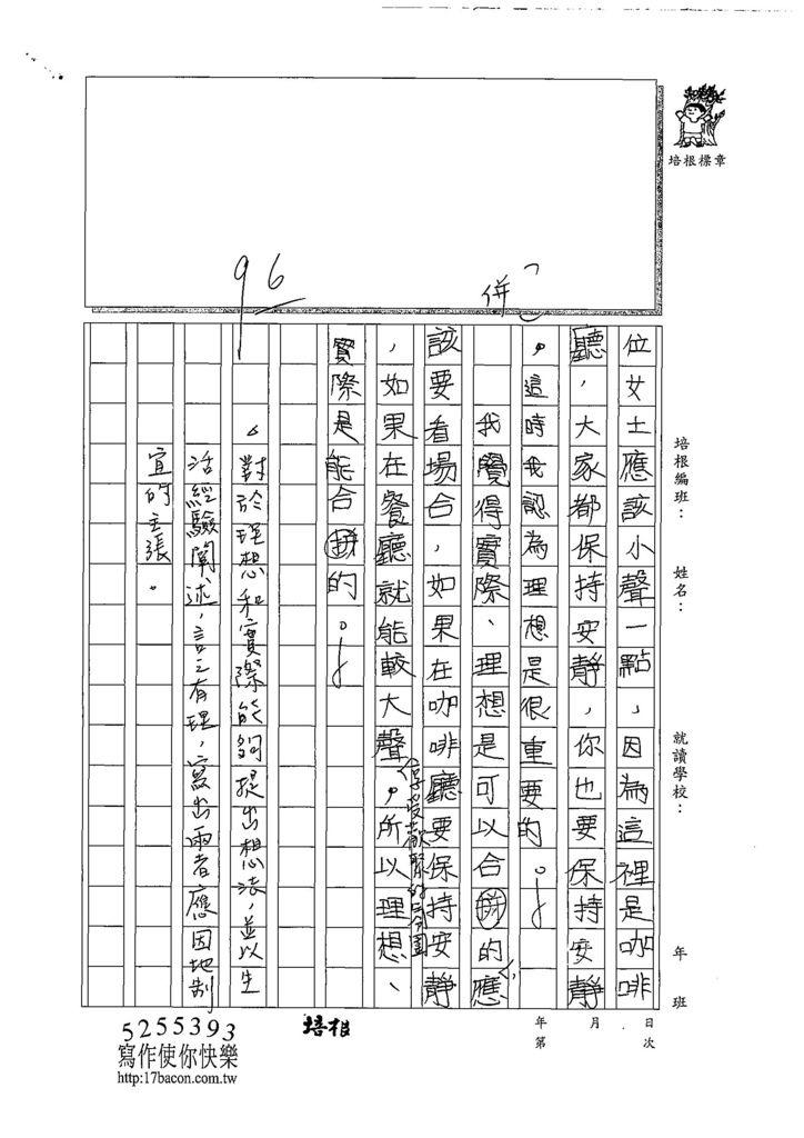 108W5303吳奕佳 (3).jpg
