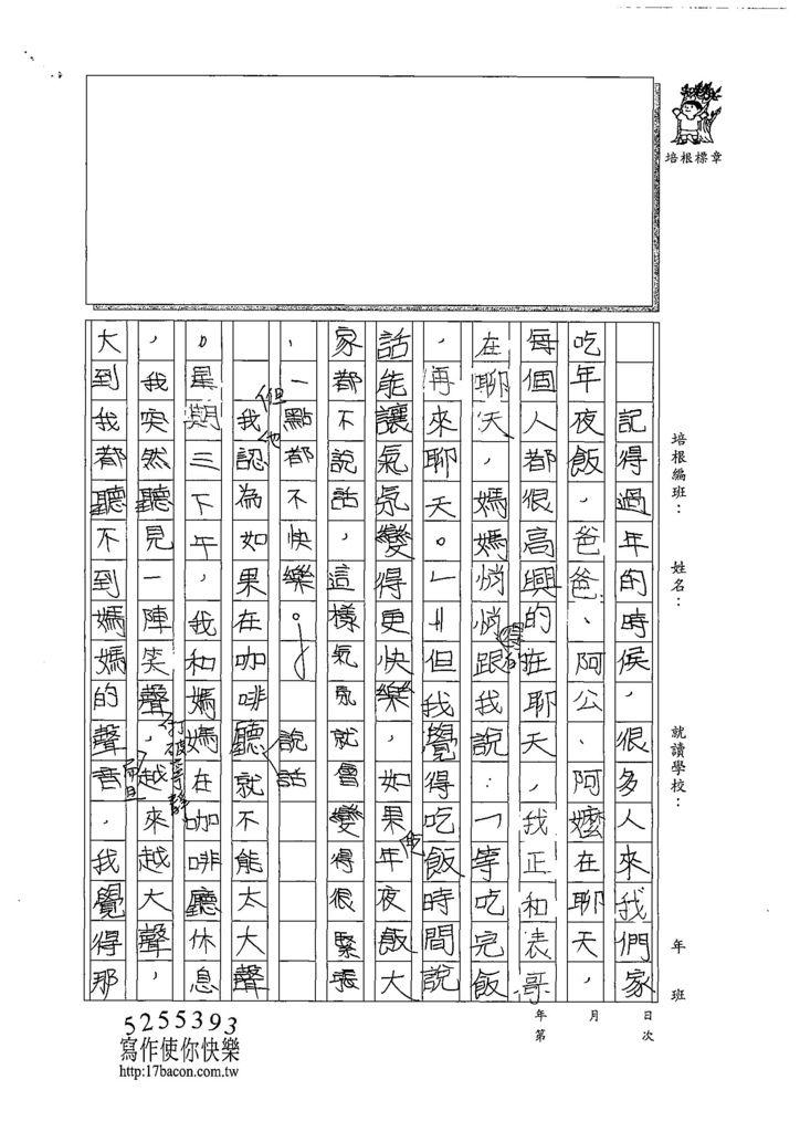108W5303吳奕佳 (2).jpg