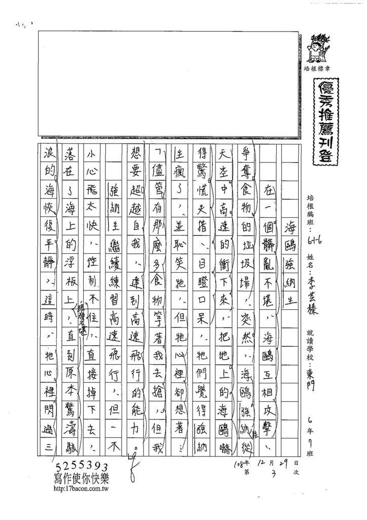108W6303李芸榛 (1).jpg