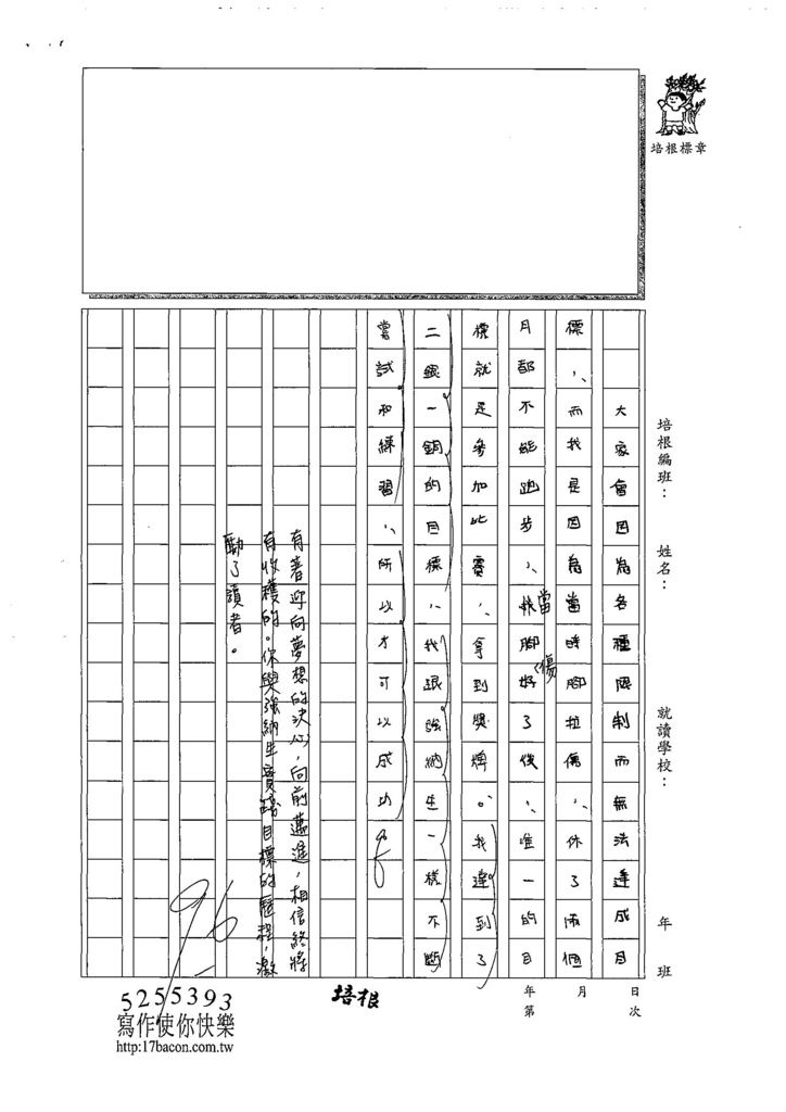 108W6303黃子恆 (3).jpg