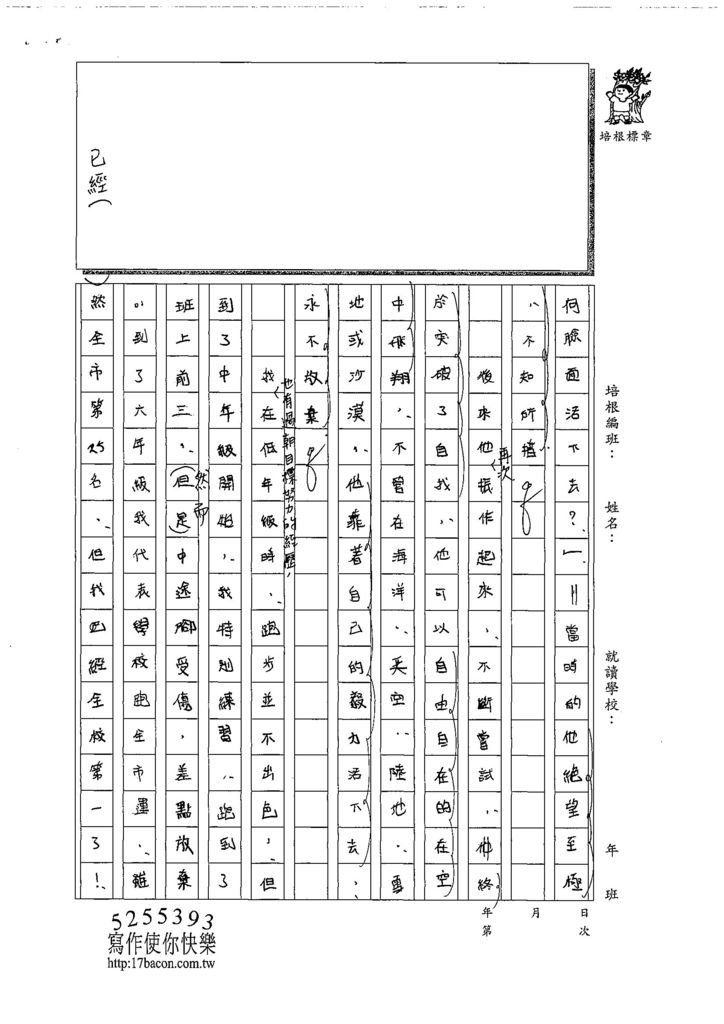 108W6303黃子恆 (2).jpg