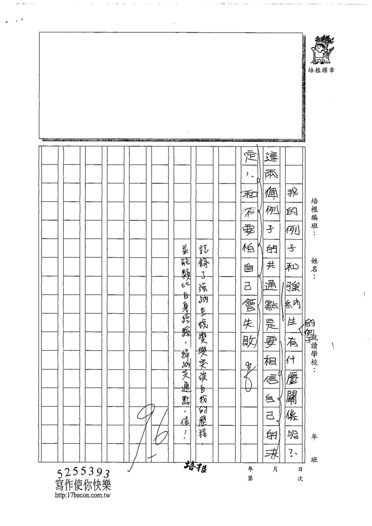 108W6303黃柳菁 (3).jpg