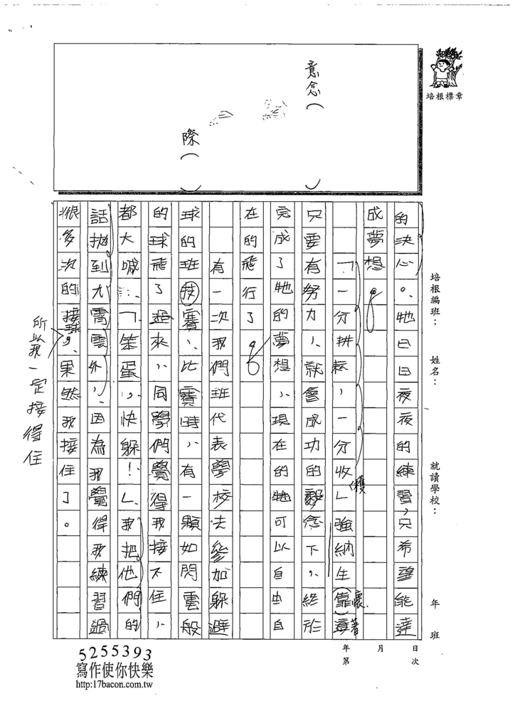 108W6303黃柳菁 (2).jpg