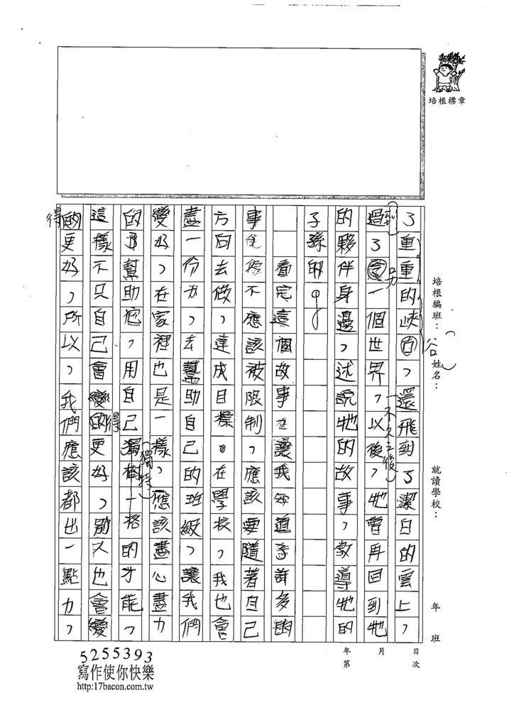 108W6303胡峻睿 (3).jpg
