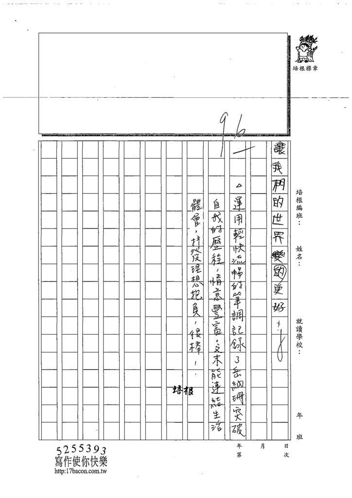 108W6303胡峻睿 (4).jpg