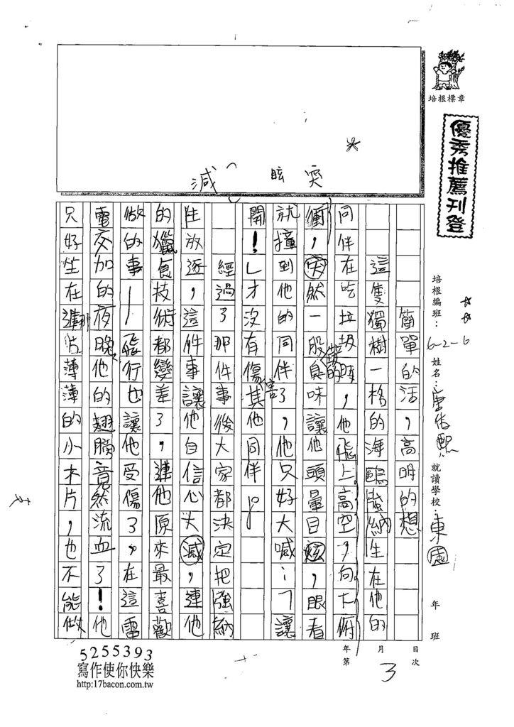 108W6303唐佑熙 (1).jpg