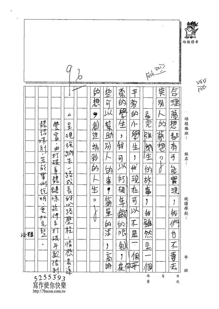 108W6303唐佑熙 (3).jpg
