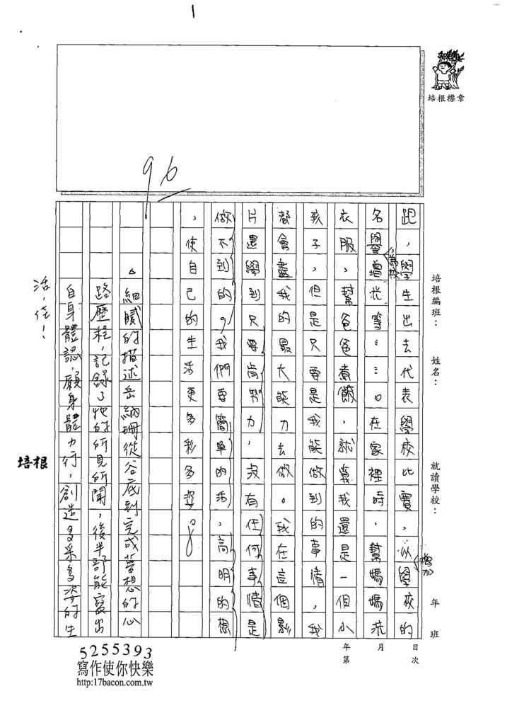 108W6303陳艾儂 (3).jpg