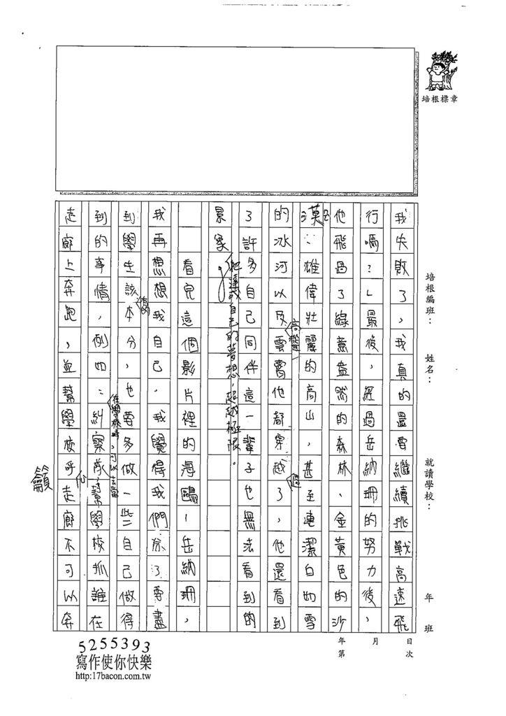 108W6303陳艾儂 (2).jpg