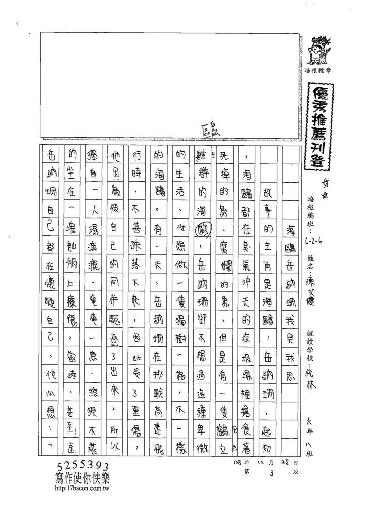 108W6303陳艾儂 (1).jpg