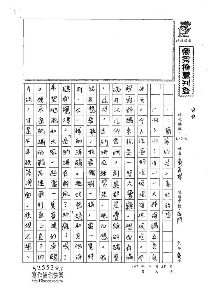 108W6303劉育寧 (1).jpg
