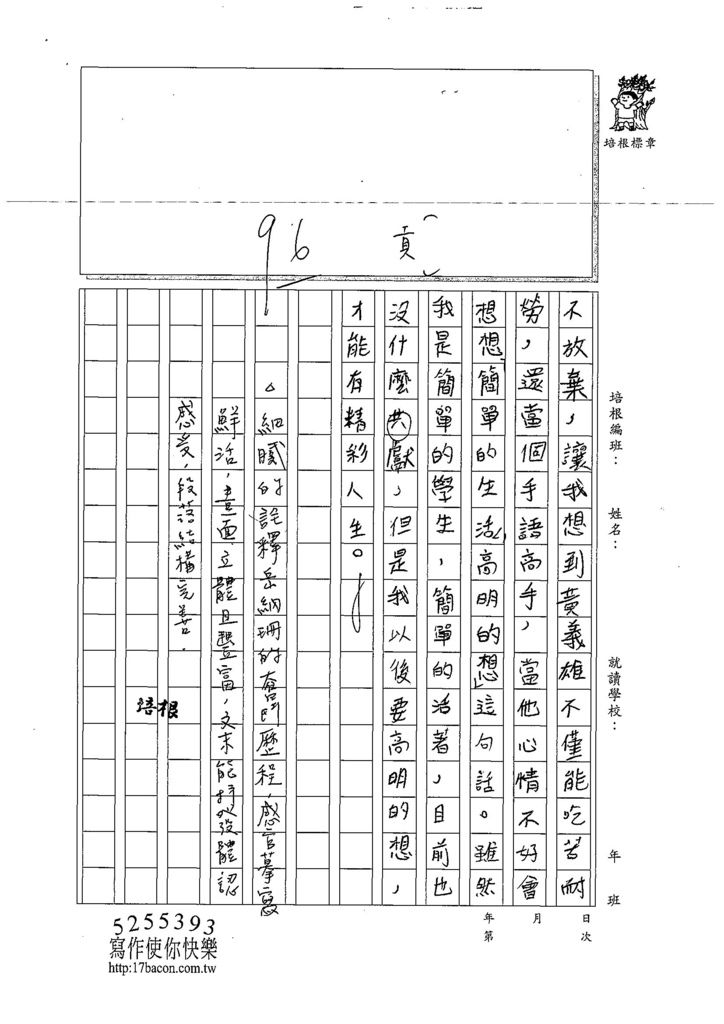 108W6303劉育寧 (3).jpg
