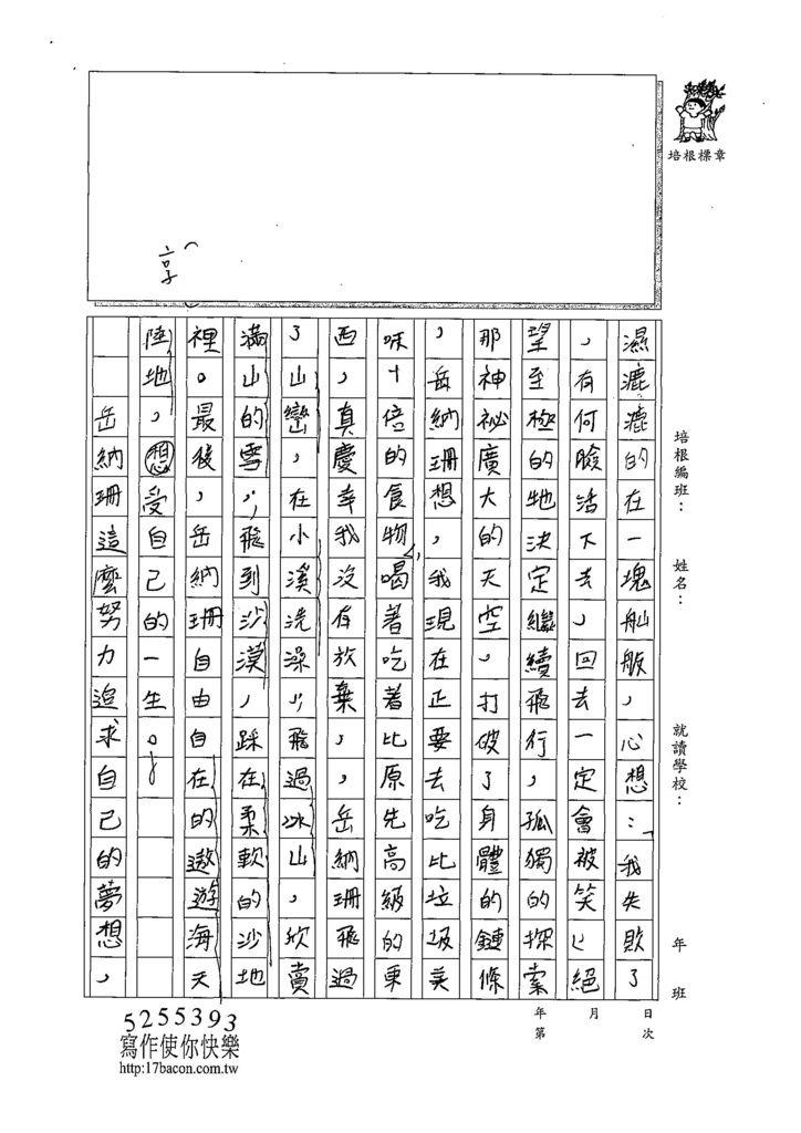 108W6303劉育寧 (2).jpg