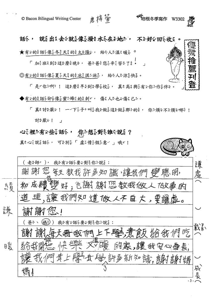 108W3302唐梓萱 (1).tif