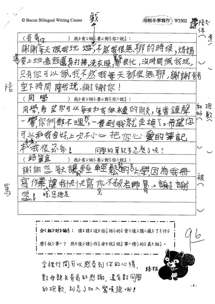 108W3302唐梓萱 (2).tif