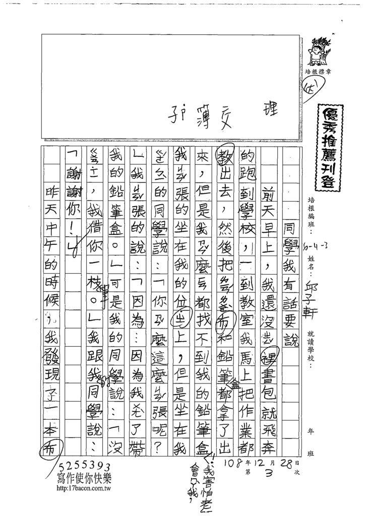 108W3303邱子軒 (1).tif