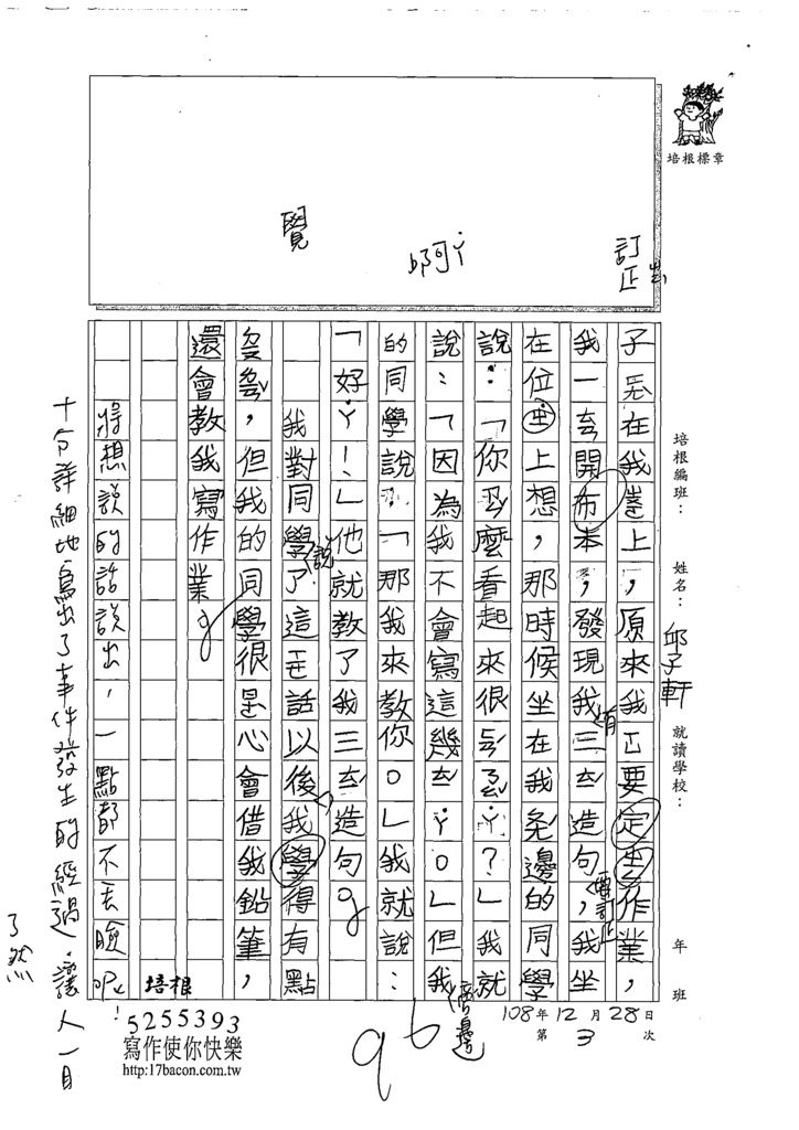 108W3303邱子軒 (2).tif