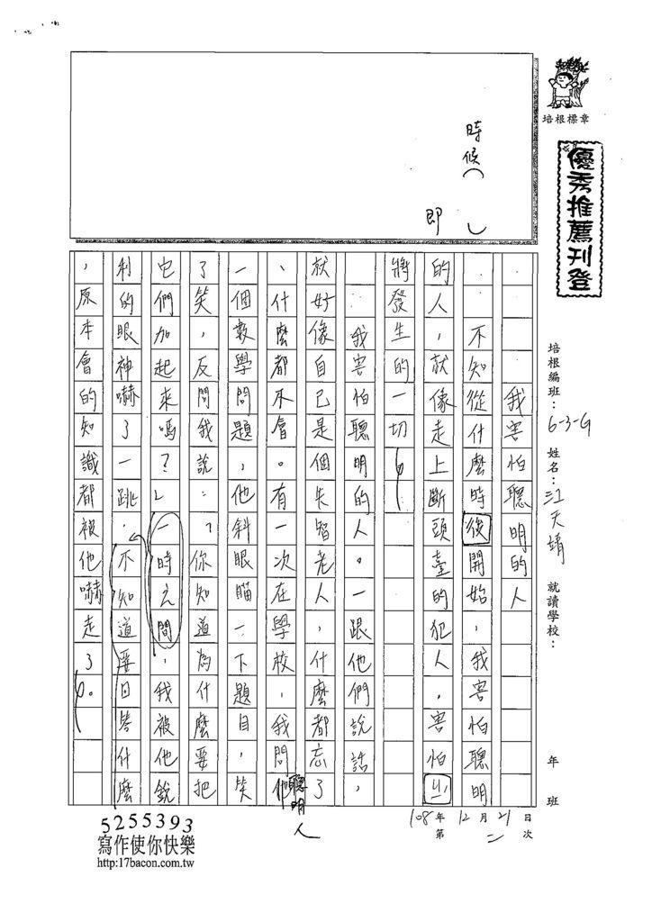 108WG302江天靖 (1).jpg