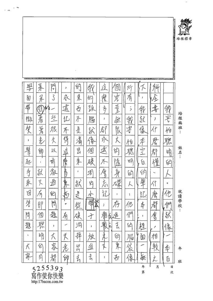 108WG302江天靖 (2).jpg