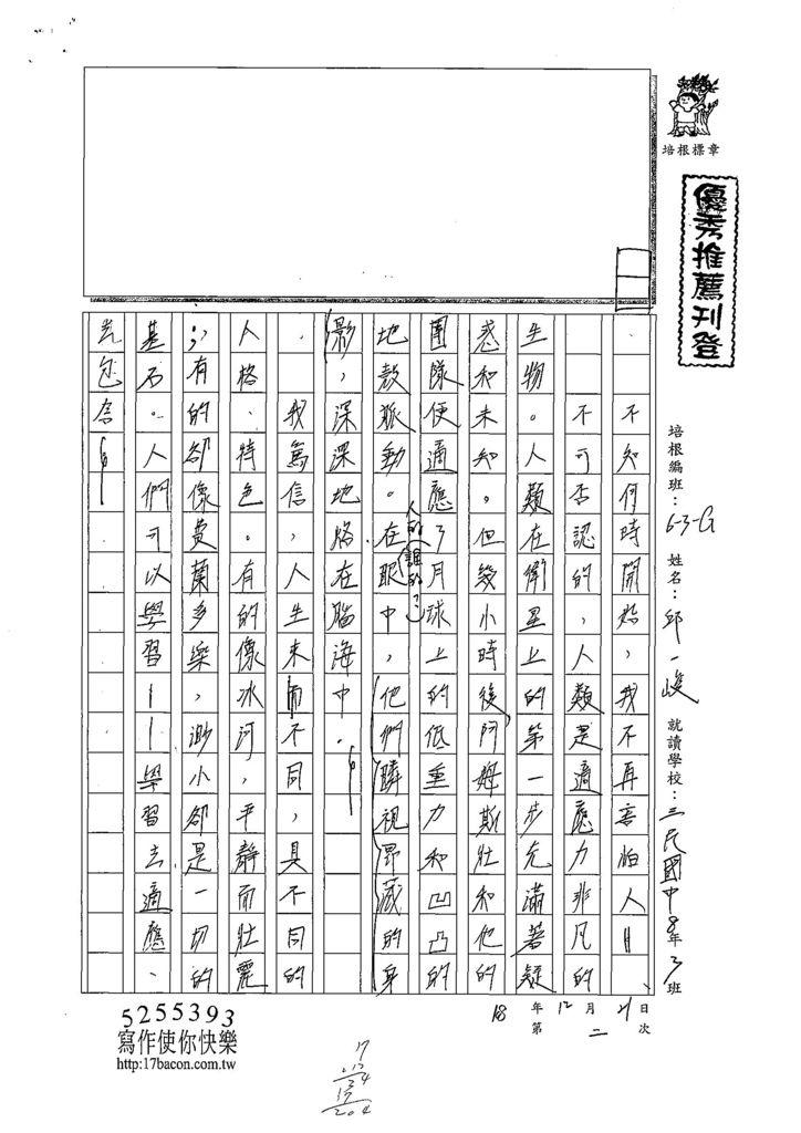 108WG302邱一峻 (1).jpg