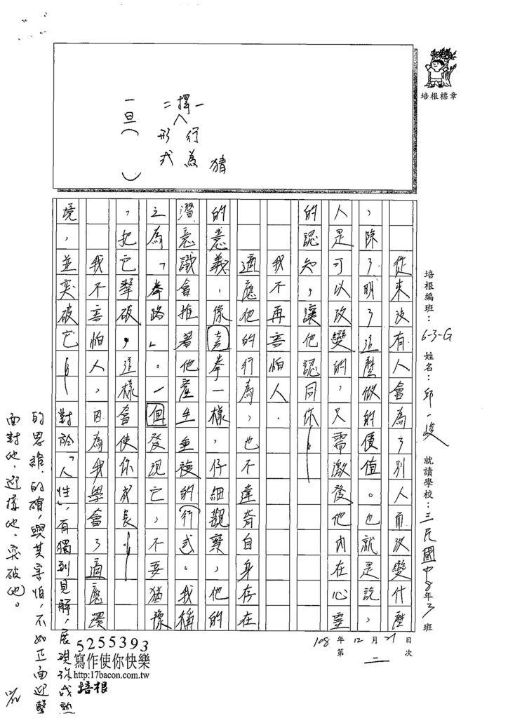 108WG302邱一峻 (2).jpg