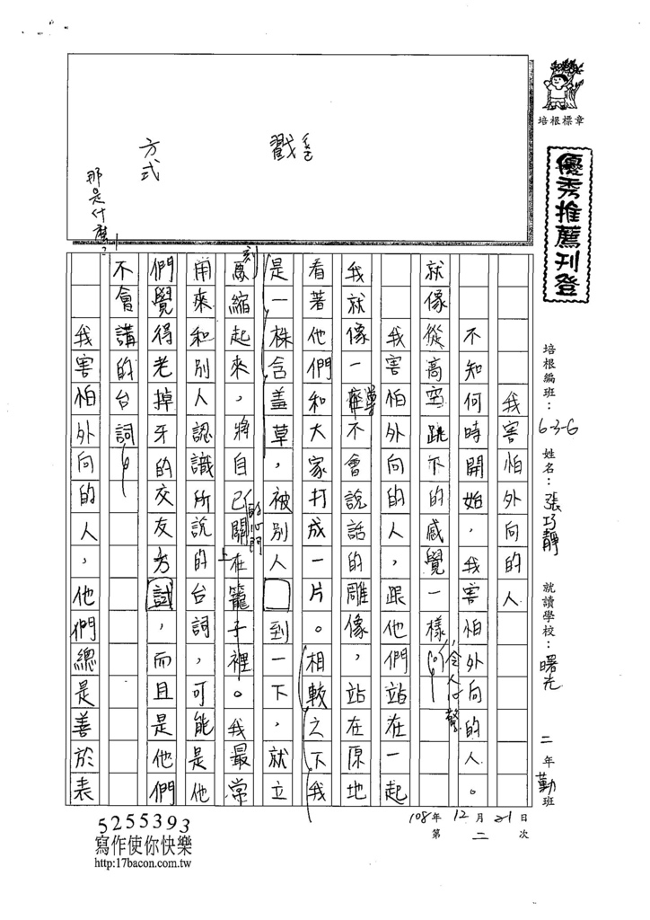 108WG302張巧靜 (1).jpg