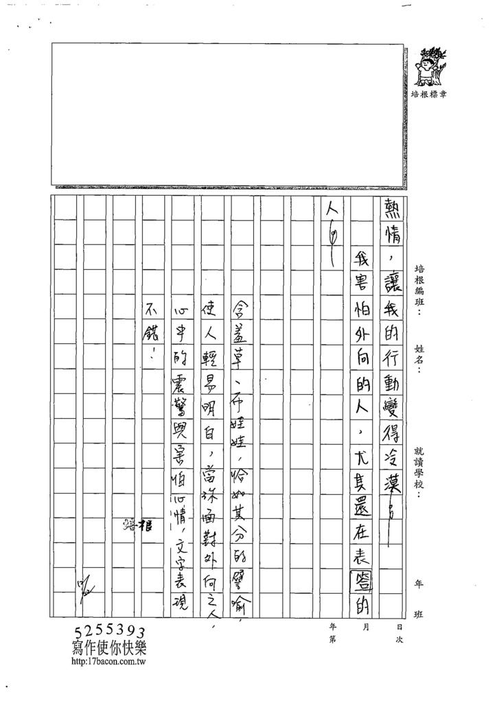 108WG302張巧靜 (3).jpg