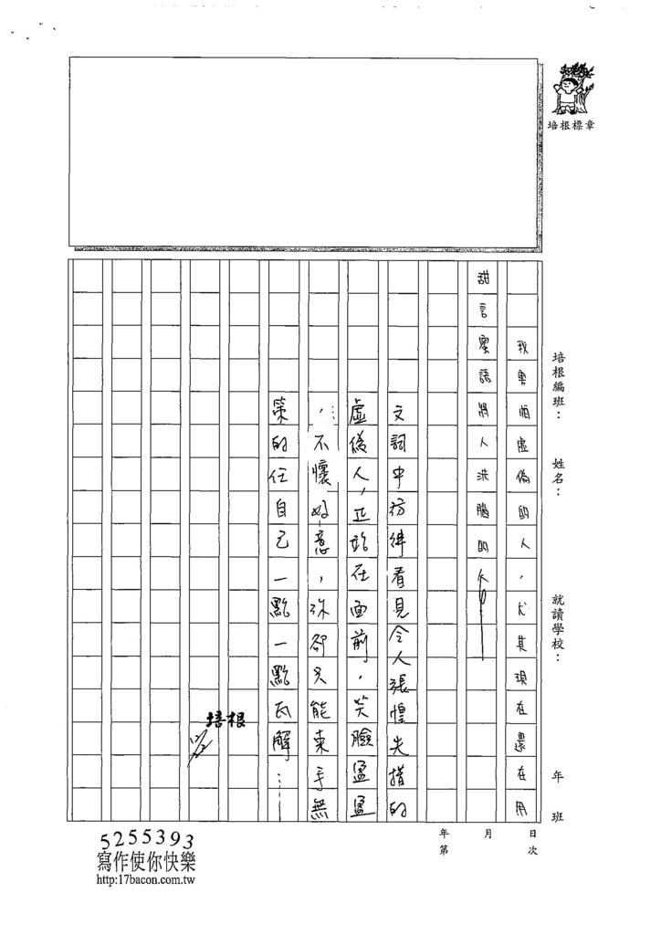 108WG302鄭翔尹 (3).jpg