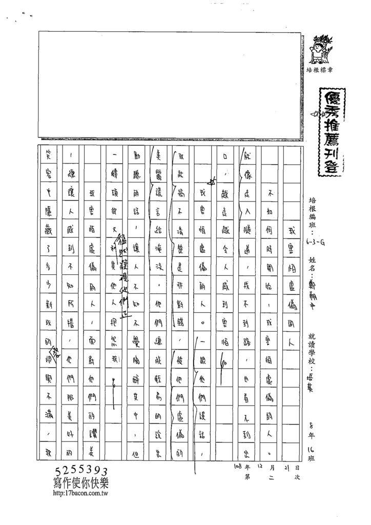 108WG302鄭翔尹 (1).jpg