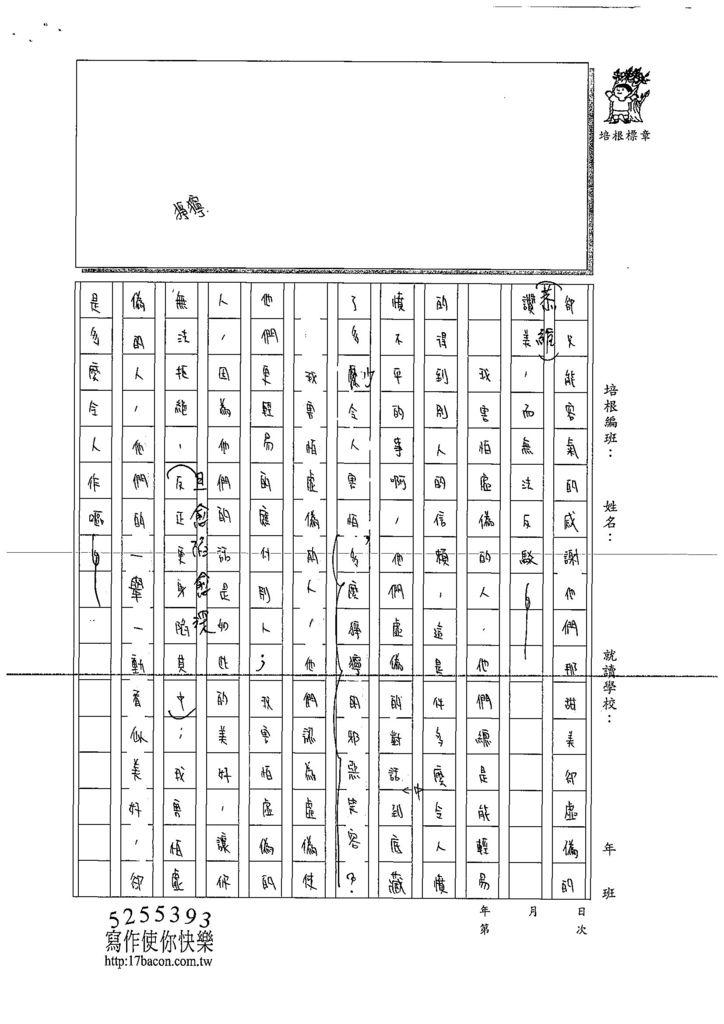 108WG302鄭翔尹 (2).jpg