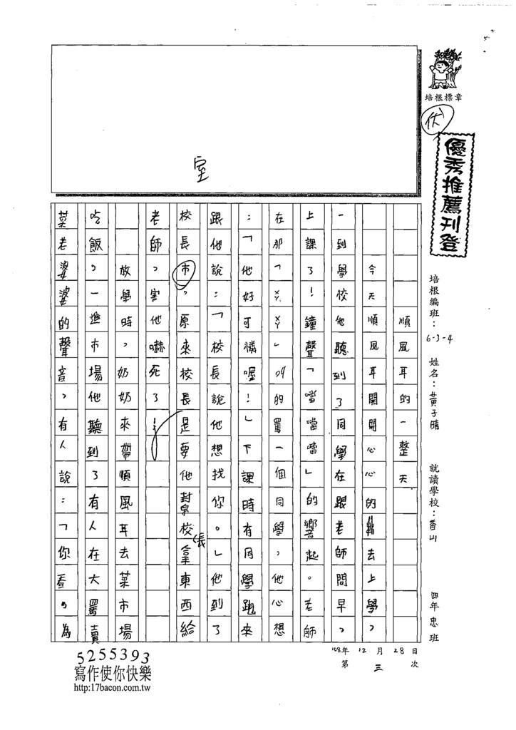 108W4303黃子晴 (1).tif