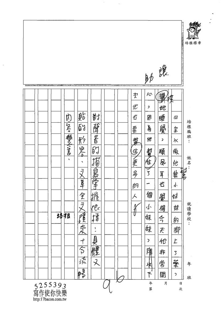 108W4303黃子晴 (3).tif