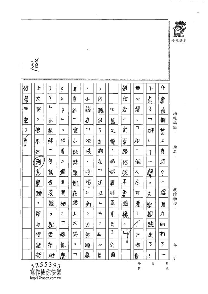 108W4303黃子晴 (2).tif