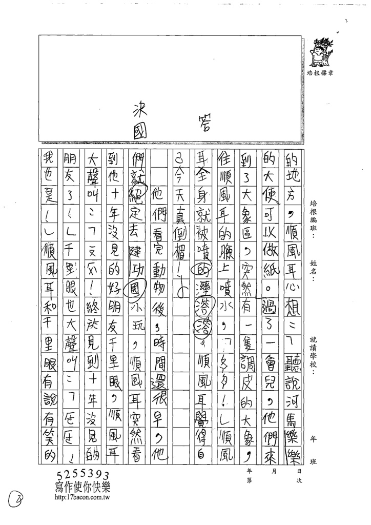 108W4303黃崧恩 (2).tif