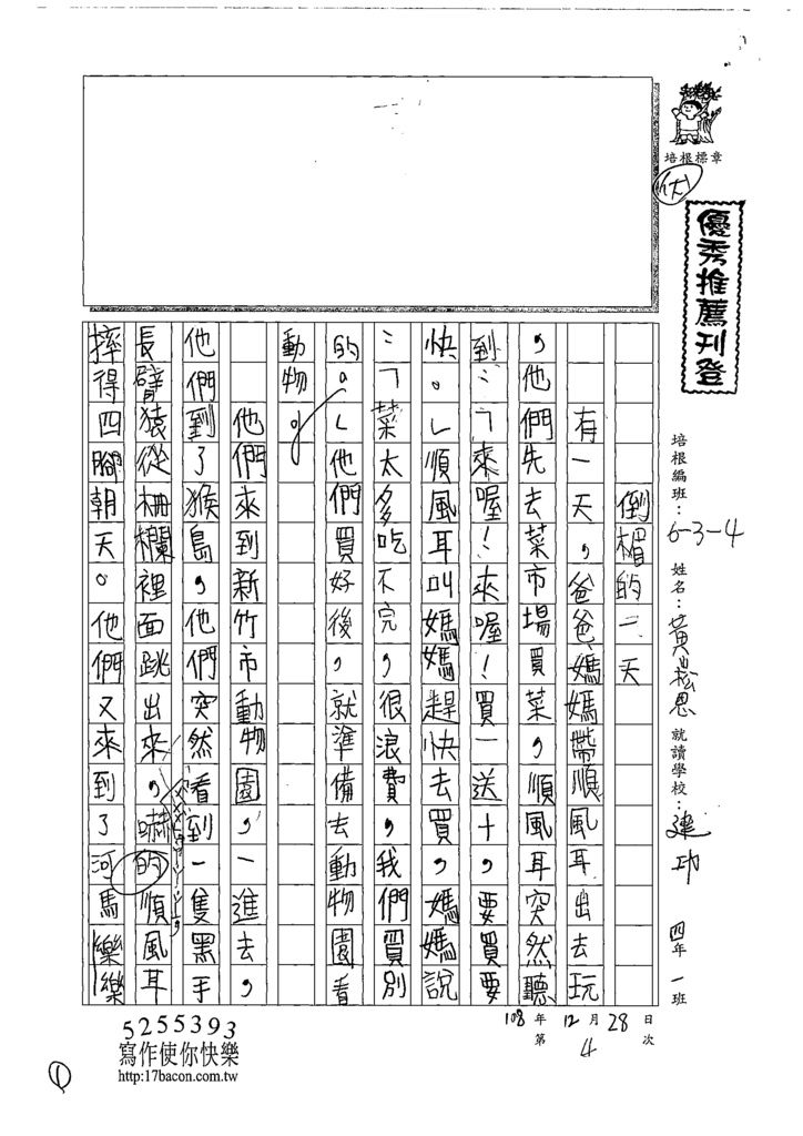 108W4303黃崧恩 (1).tif