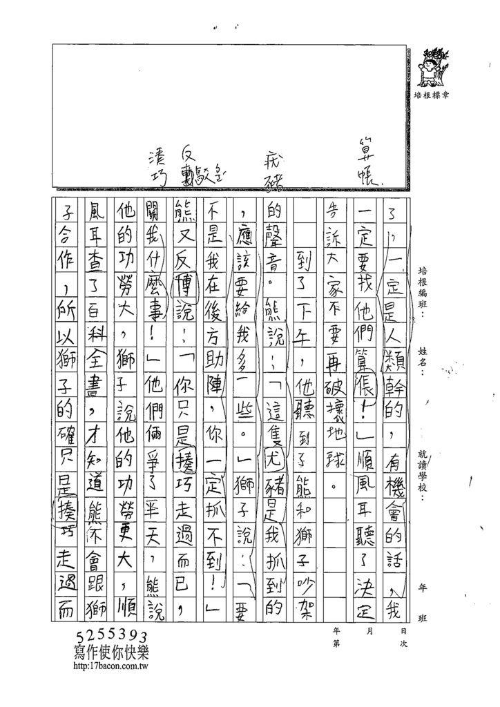 108W4303周宥全 (2).tif