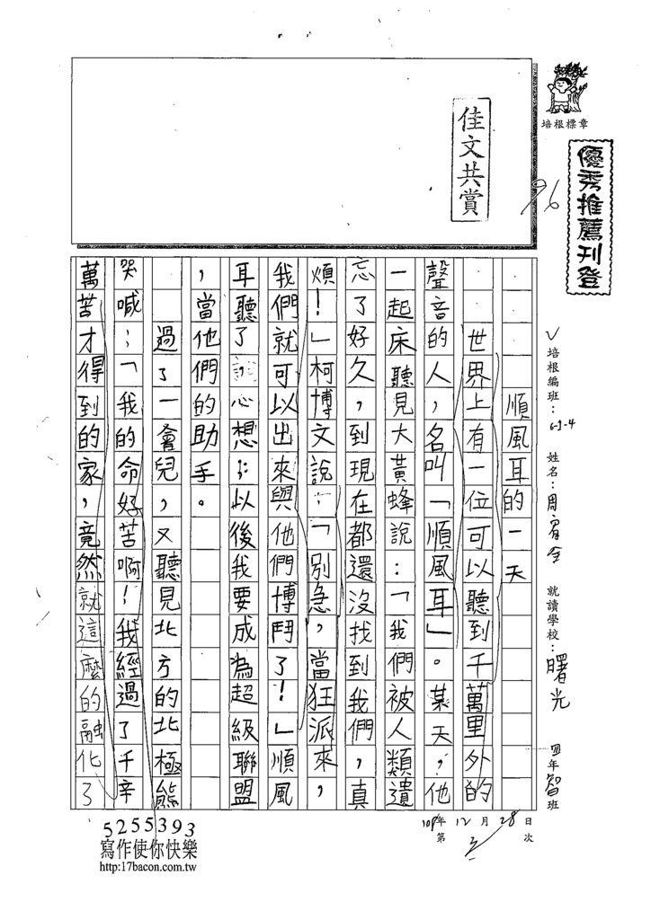 108W4303周宥全 (1).tif