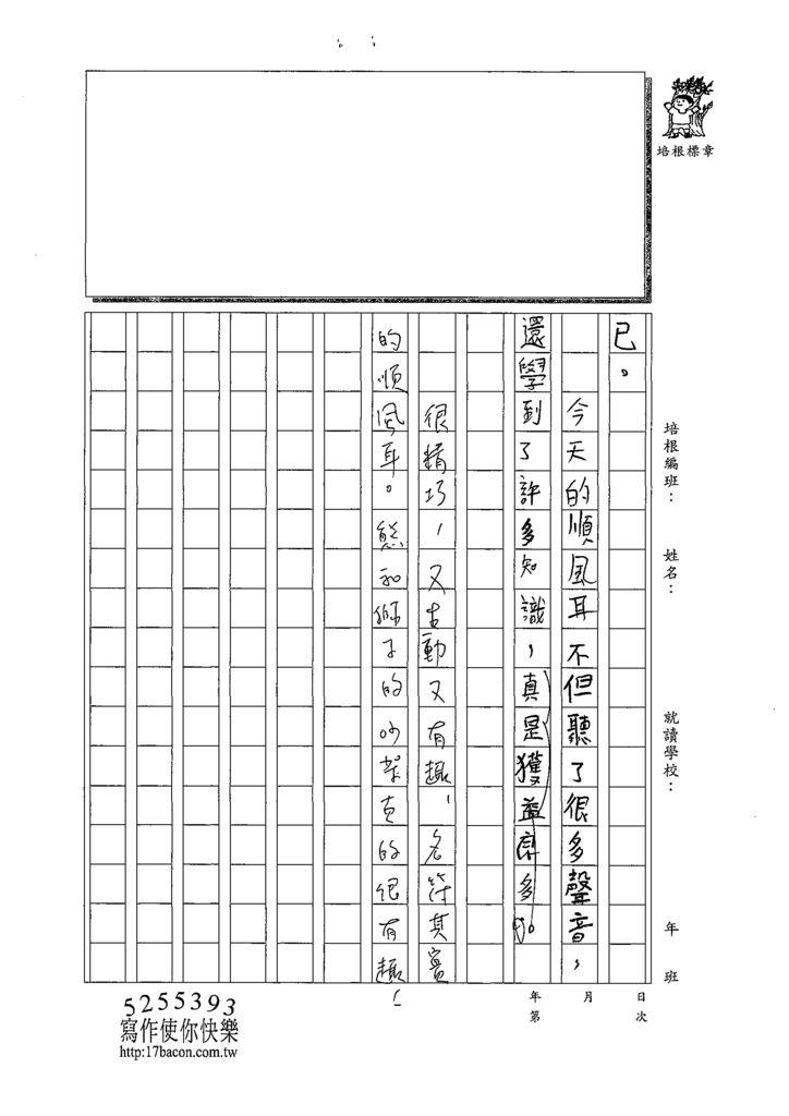 108W4303周宥全 (3).tif