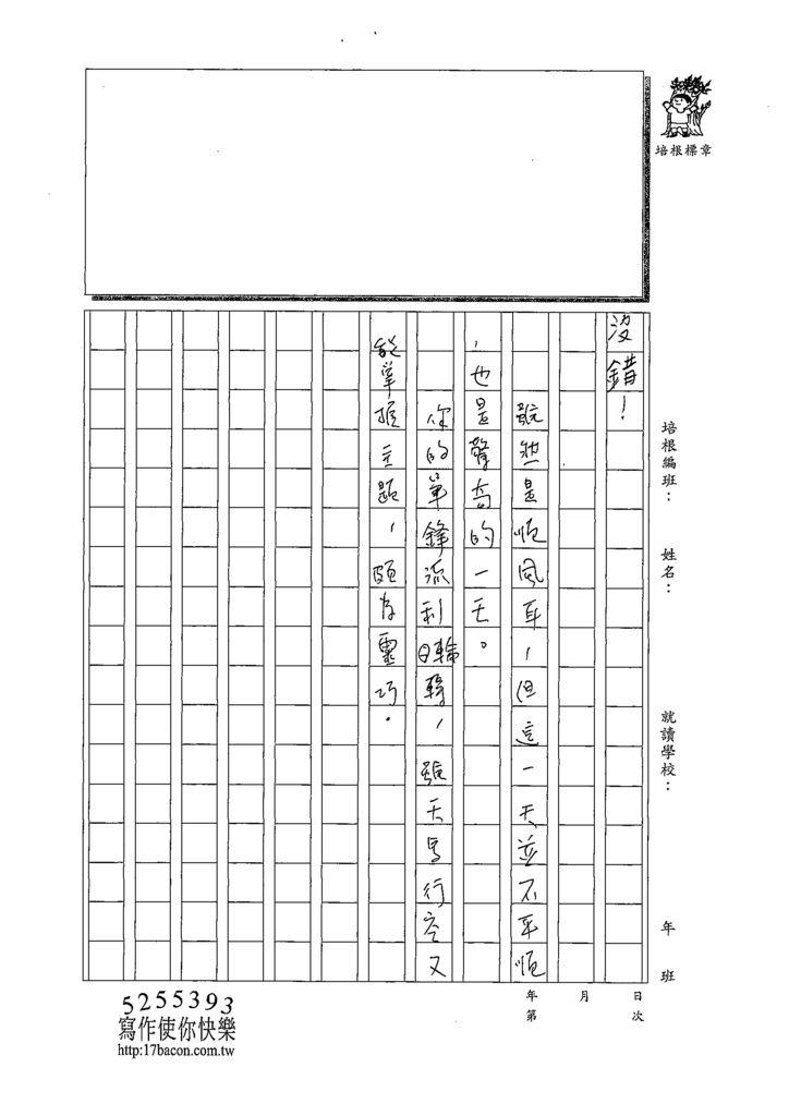 108W4303陳彥勳 (3).tif