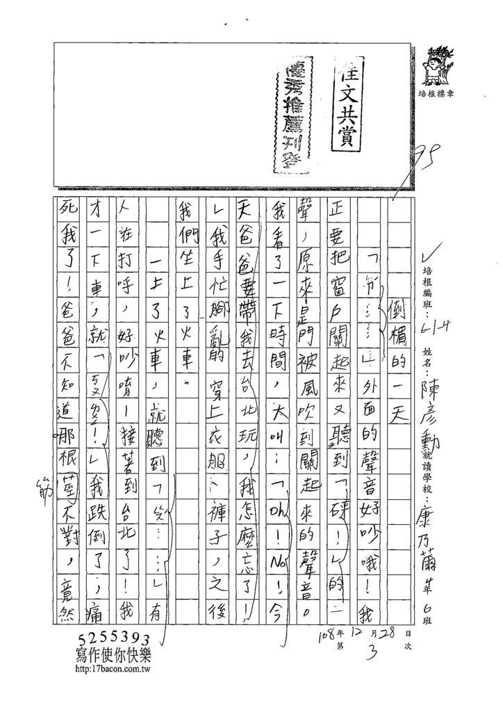 108W4303陳彥勳 (1).tif