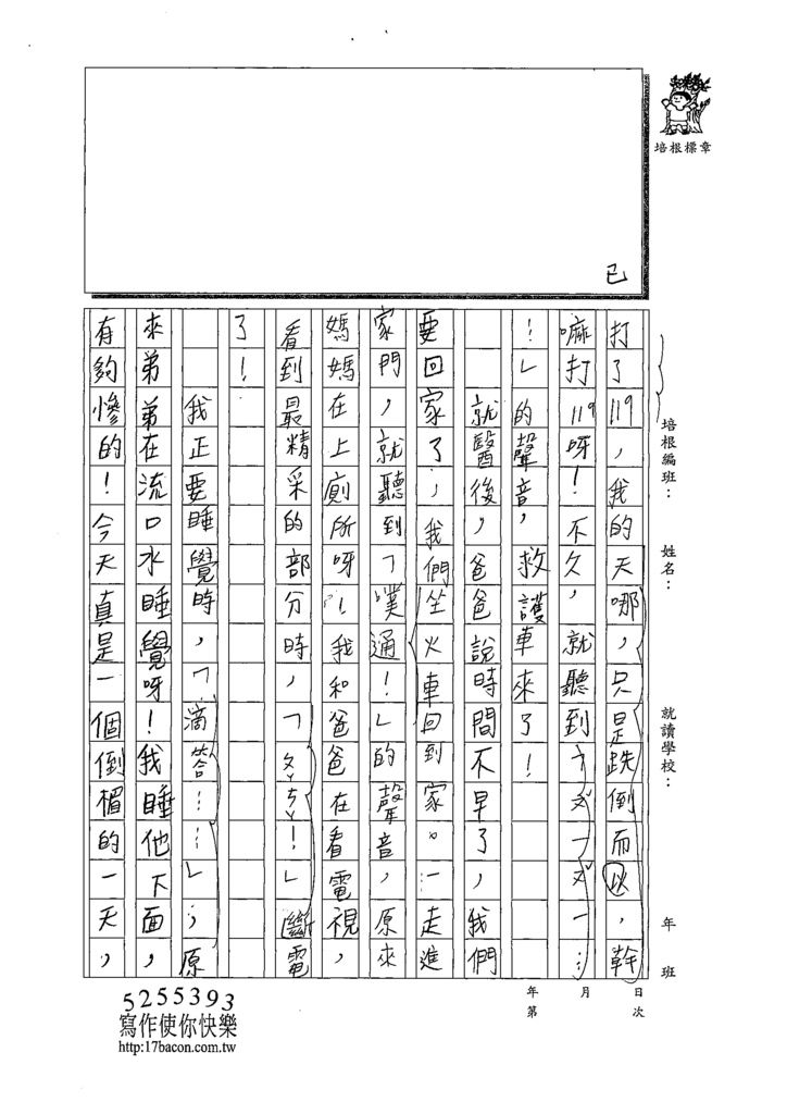 108W4303陳彥勳 (2).tif